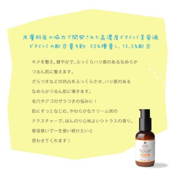 キールズ DS ライン コンセントレート 12.5C ビタミンC 高濃度 50ml 美容液 KIEHL'S|wisemonkey1|03