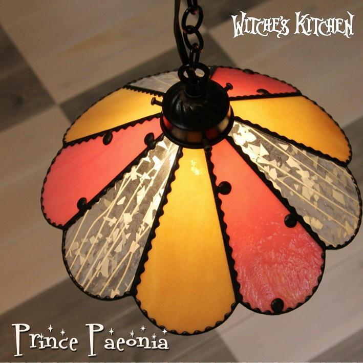ペンダントライト 照明 おしゃれ Prince Paeonia・プリンスピオニー LED対応 フラワー ランプ