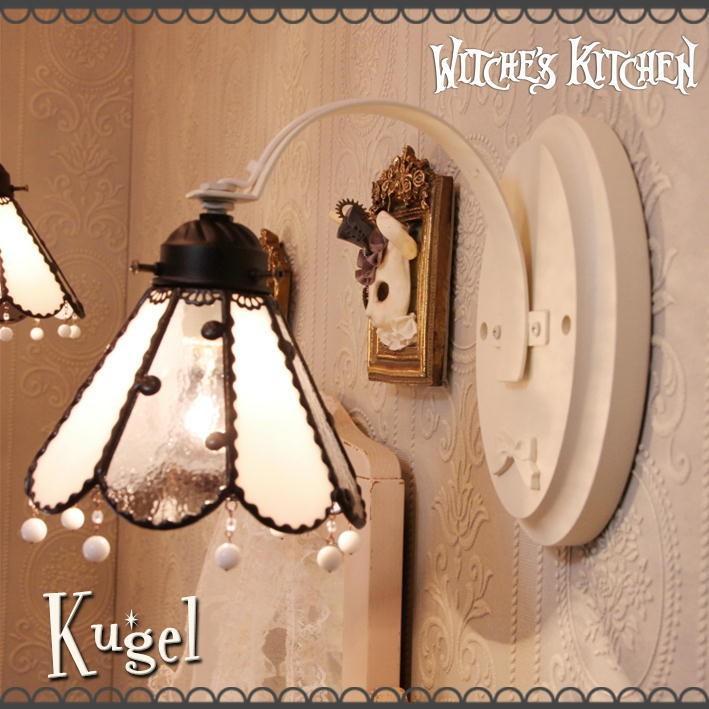 ブラケットライト 照明 おしゃれ Kugel・クーゲル LED対応 水玉 クラシック ランプ 壁掛け灯