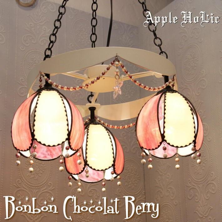 シャンデリア 照明 おしゃれ Bonbon Chocolat Berry・ボンボンショコラ ベリー LED対応 スイーツ 3灯