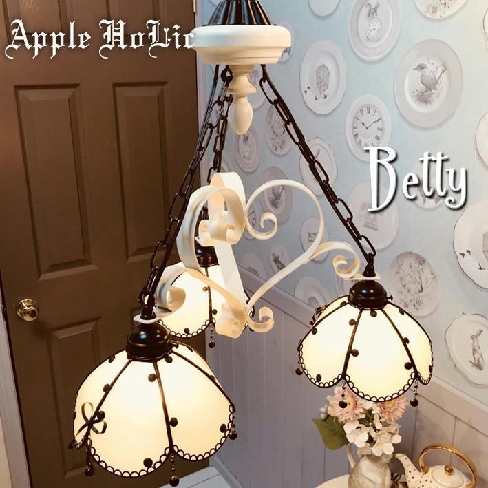 シャンデリア 照明 おしゃれ Betty・ベティー LED対応 3灯 ドット ステンドグラス ランプ