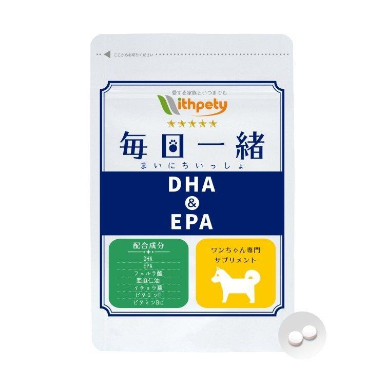 (老犬・シニア犬の健康維持)【7成分配合】【犬用サプリ/チキン味錠剤】「毎日一緒 DHA&EPA」(1袋60粒入り) with-pety