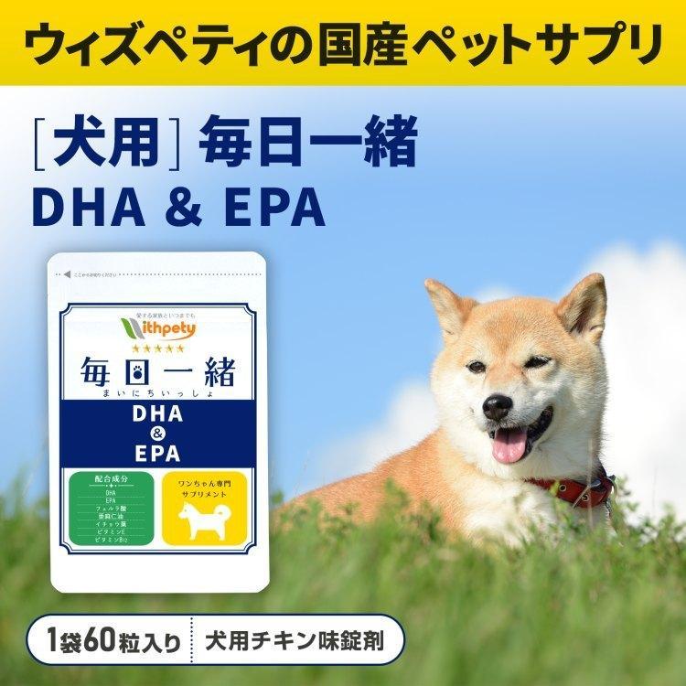 (老犬・シニア犬の健康維持)【7成分配合】【犬用サプリ/チキン味錠剤】「毎日一緒 DHA&EPA」(1袋60粒入り) with-pety 03