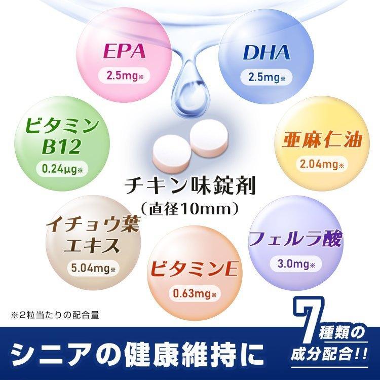 (老犬・シニア犬の健康維持)【7成分配合】【犬用サプリ/チキン味錠剤】「毎日一緒 DHA&EPA」(1袋60粒入り) with-pety 04