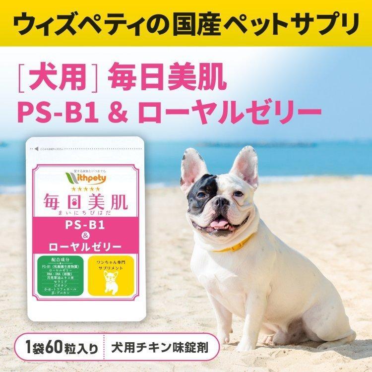 【ゆうパケット送料無料】犬の皮膚病・アトピー性皮膚炎サプリ PS-B1(乳酸菌生産物質)・LPS など8種類の成分配合 (犬用・毎日美肌 1袋60粒入)|with-pety|03