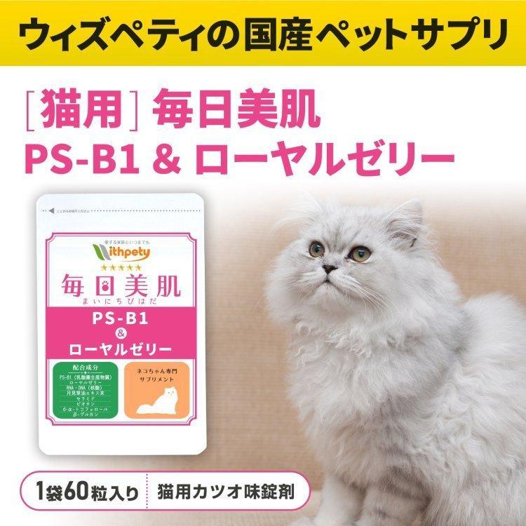 【ゆうパケット送料無料】猫の皮膚病・アトピー性皮膚炎サプリ PS-B1(乳酸菌生産物質)・LPS など8種類の成分配合 (猫用・毎日美肌 1袋60粒入)|with-pety|03