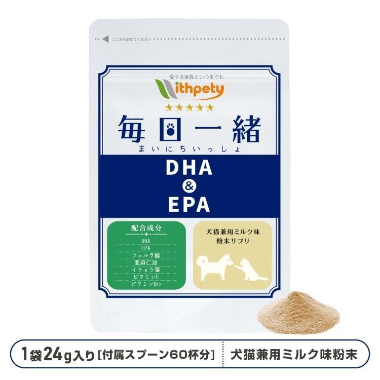 (老犬 老猫の健康維持)【7成分配合】【犬猫兼用サプリ/粉末ミルク味】「毎日一緒 DHA&EPA」(1袋60杯入り/付属スプーン付)|with-pety