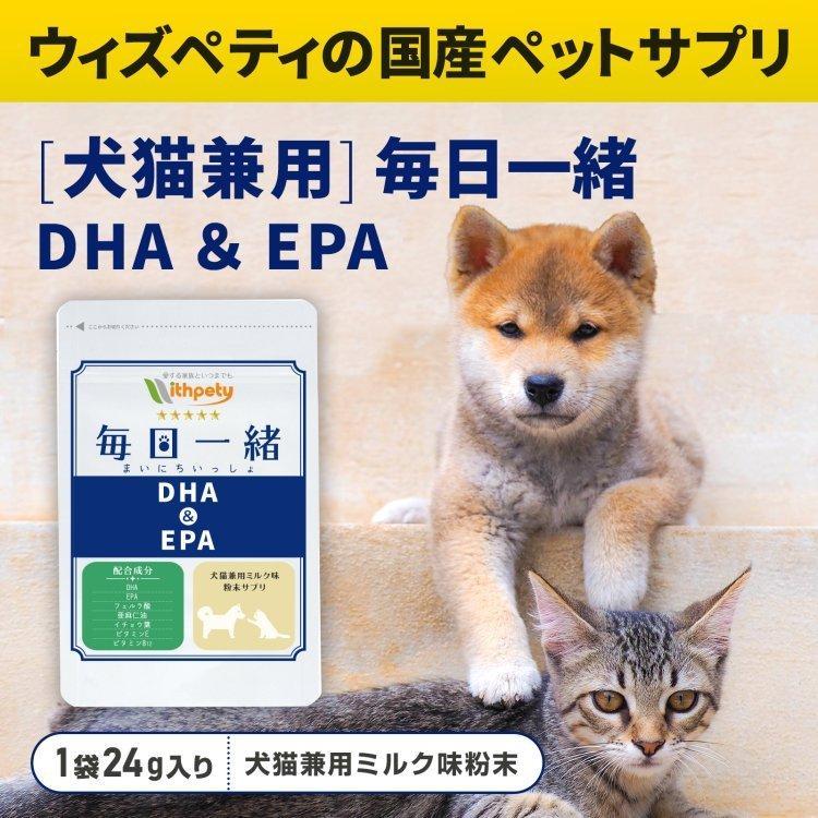 (老犬 老猫の健康維持)【7成分配合】【犬猫兼用サプリ/粉末ミルク味】「毎日一緒 DHA&EPA」(1袋60杯入り/付属スプーン付)|with-pety|03