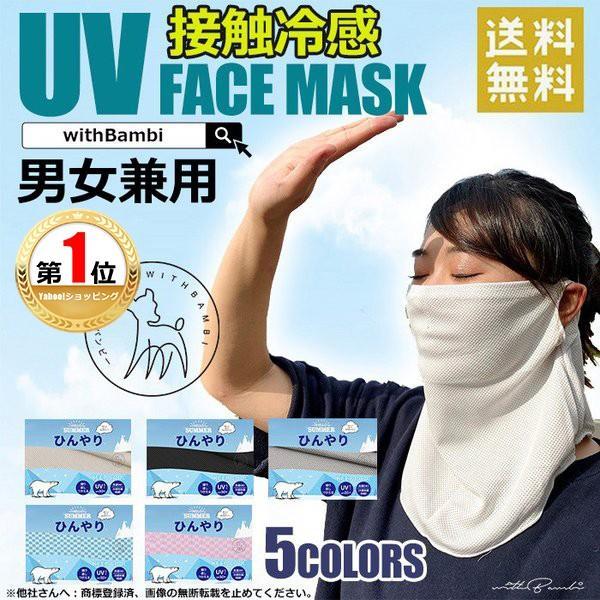 在庫一掃売り切りセール 冷感マスク ひんやりマスク 涼感マスク 新色追加して再販 フェイスマスク フェイスカバー ネックガード 夏用 男女兼用 紫外線対策 スポーツマスク 日焼け防止