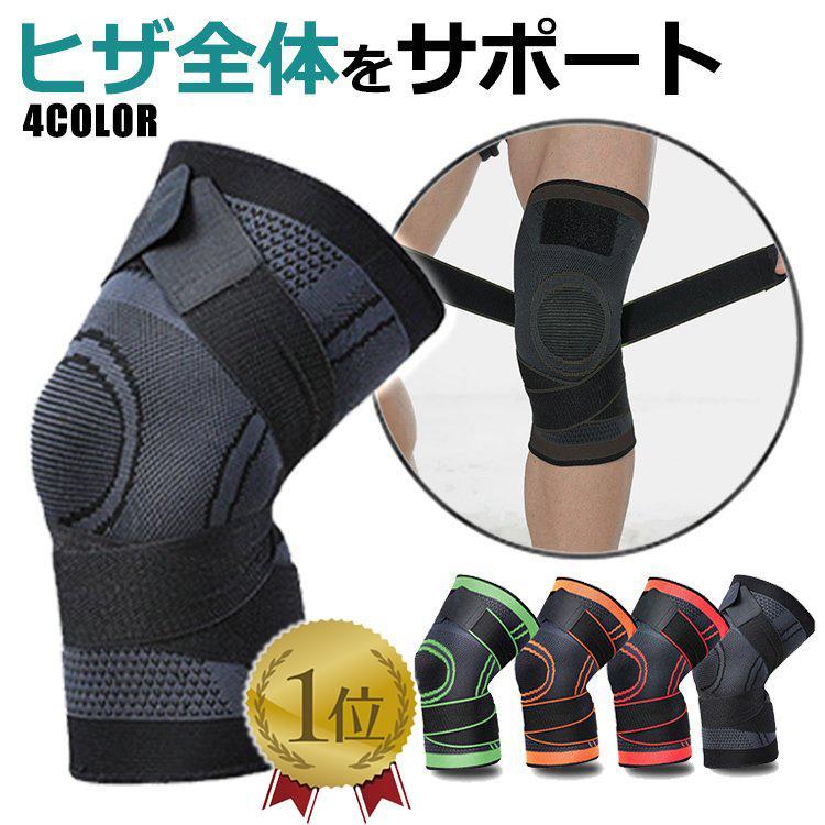 膝サポーター ひざ サポーター 膝用サポーター 膝当て ランニング 毎日激安特売で 営業中です スポーツ 大きいサイズ 日本メーカー新品 高齢者
