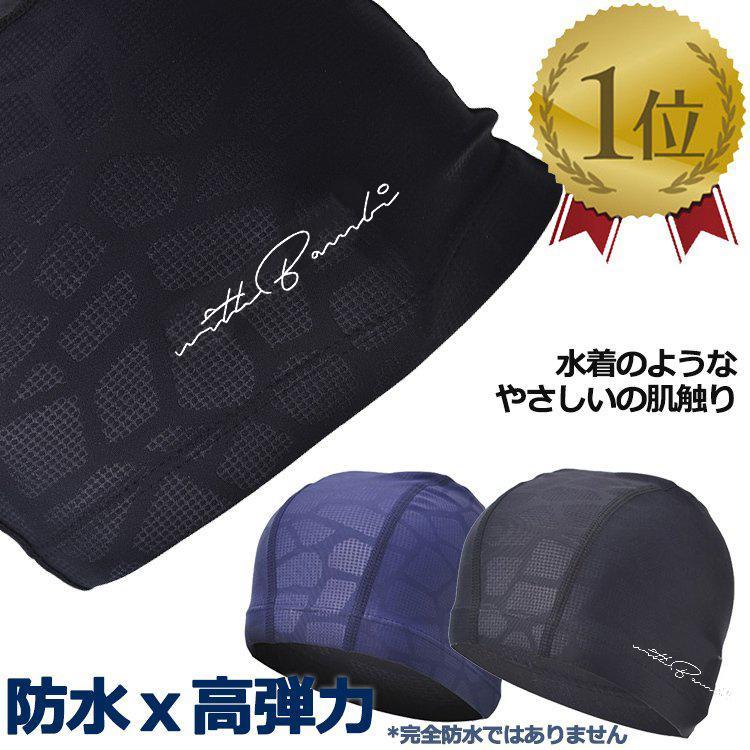 スイムキャップ プール用品 水泳 流行 帽子 スイミングキャップ 永遠の定番モデル シンプル 水泳帽 スイムウェア 防水 競泳 男女兼用 ウォータースポーツ