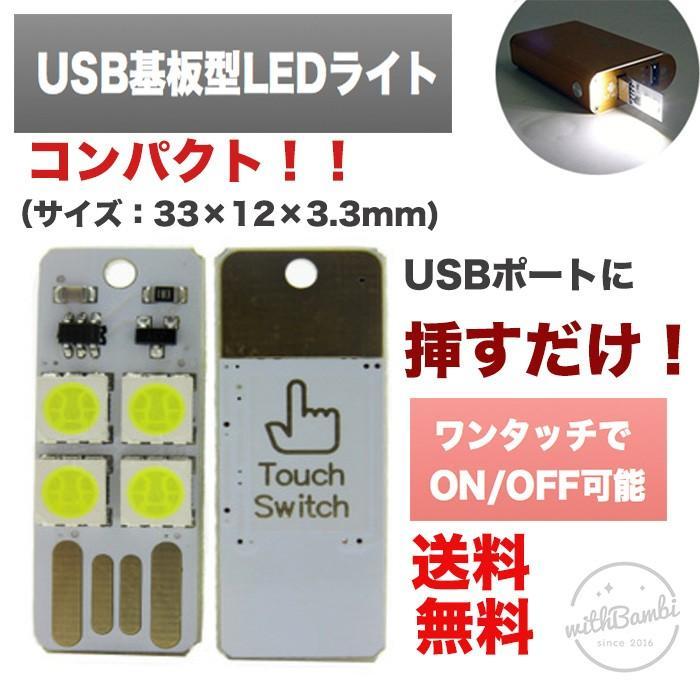品質検査済 LEDライト オンラインショップ ledライト usbライト USB ミニライト 防災照明 フラッシュメモリ型 照明 モバイルバッテリー 非常用ライト 携帯ライト