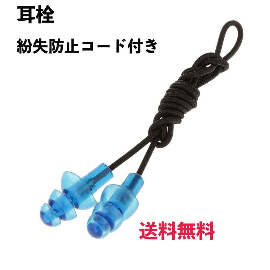 スイミング耳栓 みみせん みみ栓 送料無料でお届けします 全国どこでも送料無料 耳せん 水泳 耳保護プラグ ストリングコード付き イヤープラグ 飛行機対策 防音 シリコーン 遮音 睡眠