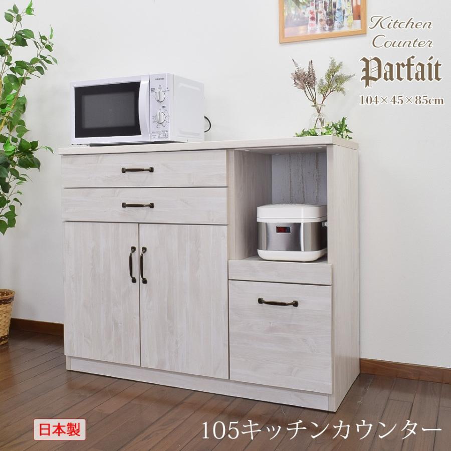 105キッチンカウンター 完成品 幅120cm カウンターキッチン 日本製 組立不要 収納 キッチン収納 レンジ台 レンジ台 カウンターワゴン レンジボード 食器棚 パルフェ