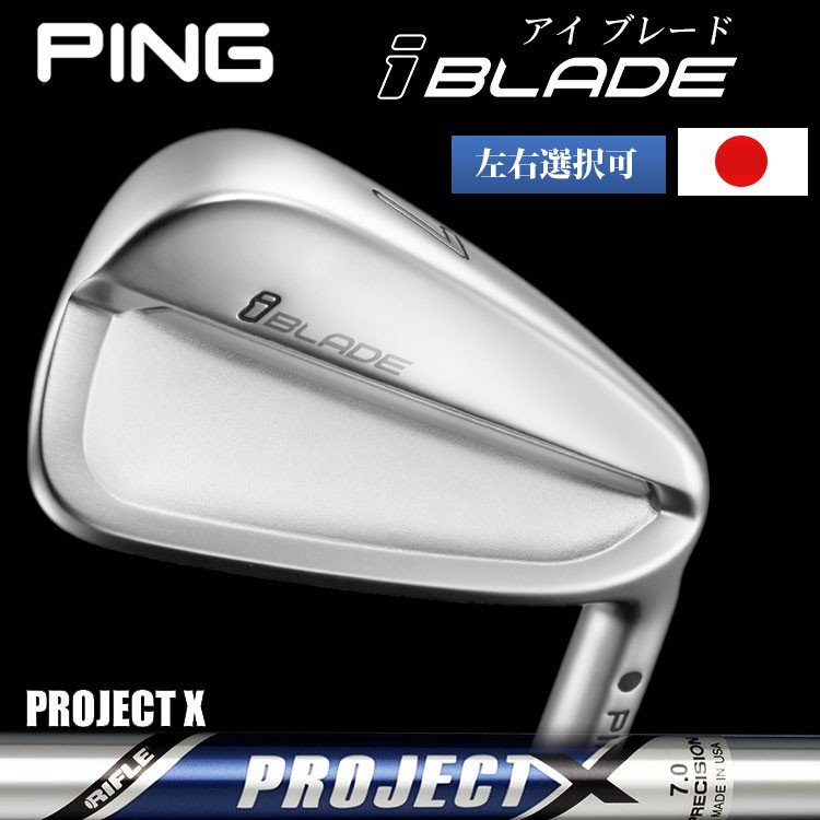 【25%OFF】 ピン PING I PROJECT I BLADE iブレード アイアン PROJECT X PING 単品 1本 日本正規品 左右選択可, ロイヤルハワイアンカフェ:1bf329ec --- airmodconsu.dominiotemporario.com