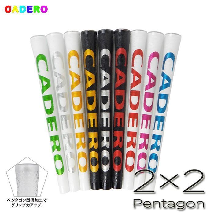 送料0円 カデロ CADERO 2×2 テープ下巻きタイプ ツーバイツーペンタゴンUTグリップ ゴルフグリップ 人気の定番