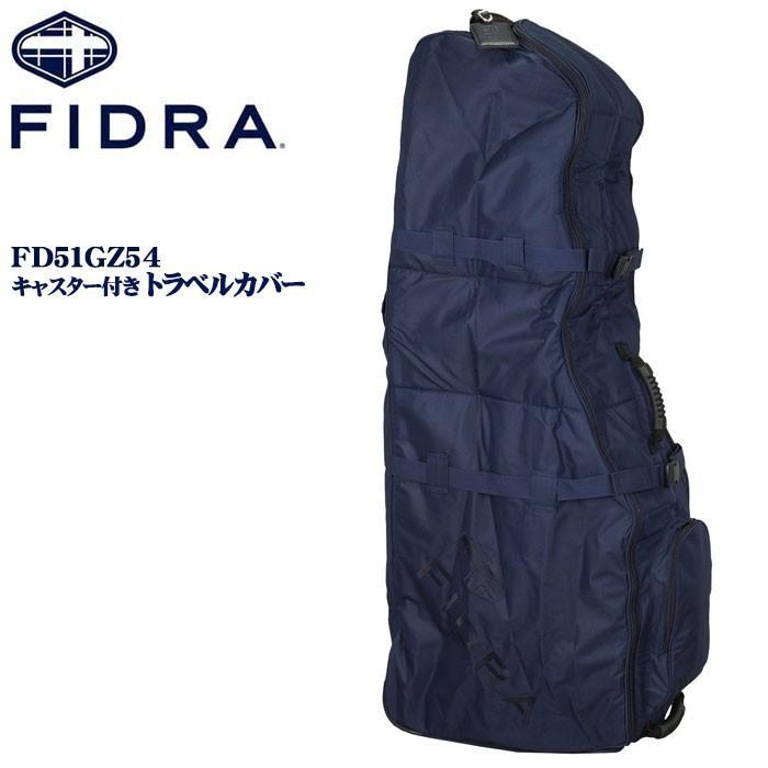 フィドラ FD51GZ54 キャスター付きトラベルカバー FIDRA
