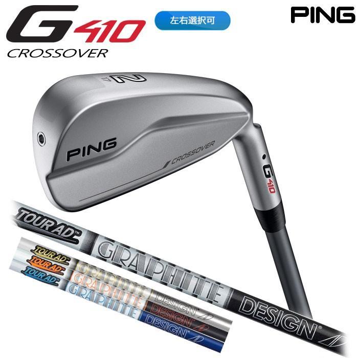 ユーティリティ PING ピン G410 クロスオーバー Tour AD 日本正規品 左右選択可 g410 CROSSOVER
