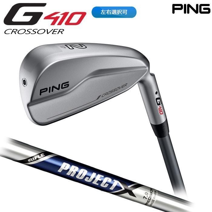 新しく着き ユーティリティ PING X ピン G410 クロスオーバー PROJECT X G410 日本正規品 PROJECT 左右選択可 g410 CROSSOVER, 株式会社 スバル:5f0f706d --- airmodconsu.dominiotemporario.com
