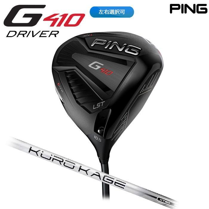 ドライバー PING ピン G410 LST ドライバー KURO KAGE XT 日本正規品 左右選択可