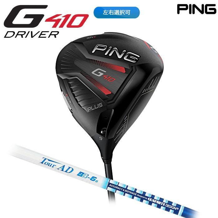ドライバー PING ピン G410 PLUS ドライバー Tour AD BB 日本正規品 左右選択可