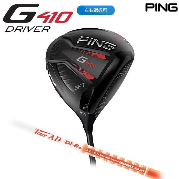 ドライバー PING ピン G410 SFT ドライバー Tour AD DI 日本正規品 左右選択可