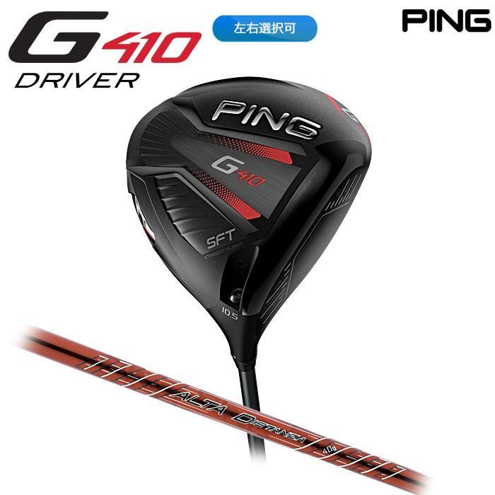 ドライバー PING ピン G410 SFT ドライバー ALTA DISTANZA 日本正規品 左右選択可