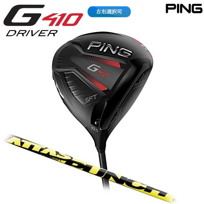 ドライバー PING ピン G410 SFT ドライバー ATTAS PUNCH 日本正規品 左右選択可
