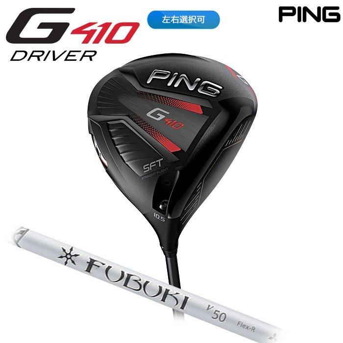 ドライバー PING ピン G410 SFT ドライバー FUBUKI V 日本正規品 左右選択可