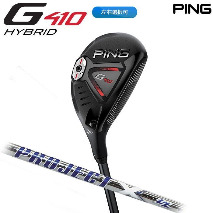 ユーティリティ PING ピン G410 ハイブリッド PROJECT X LZ 日本正規品 左右選択可
