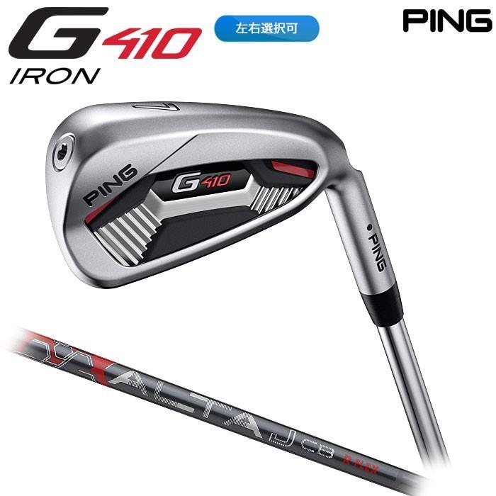 アイアン PING ピン G410 アイアン ALTA J CB 赤 IRON 6〜PW (5本セット) 日本正規品 左右選択可