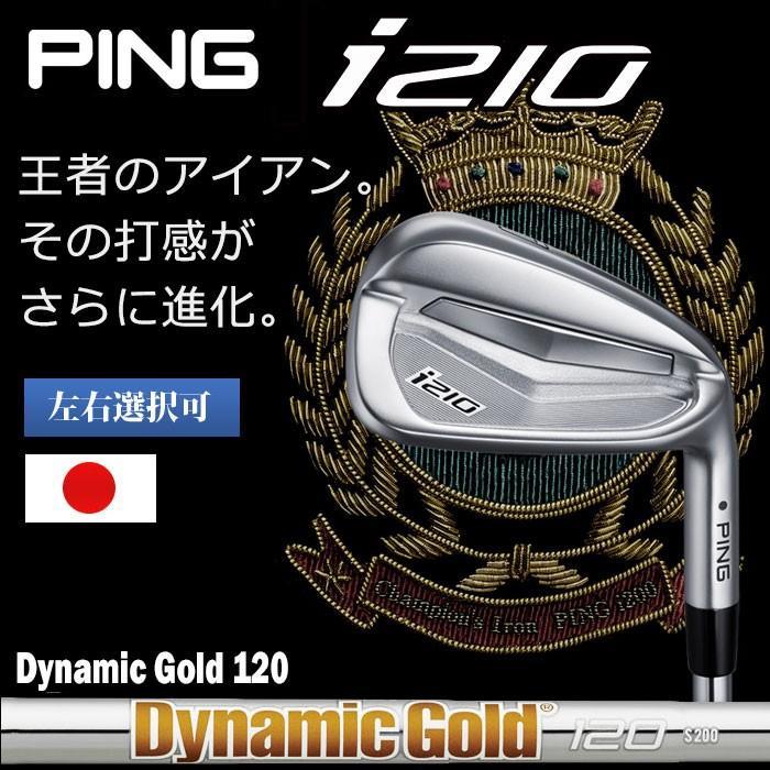 ピン PING i210 アイアン Dynamic ゴールド 120 7〜PW (4本セット) 日本正規品 左右選択可