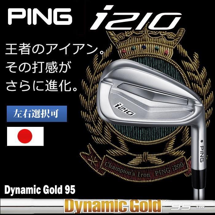 ピン PING i210 アイアン Dynamic ゴールド 95 5〜PW (6本セット) 日本正規品 左右選択可