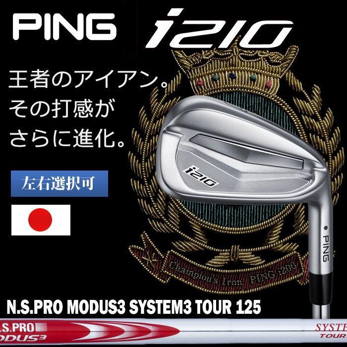 ピン PING i210 アイアン MODUS3 TOUR125 5〜PW (6本セット) 日本正規品 左右選択可