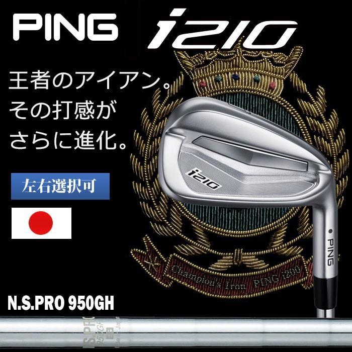 ピン PING i210 アイアン N.S.PRO 950 6〜PW (5本セット) 日本正規品 左右選択可