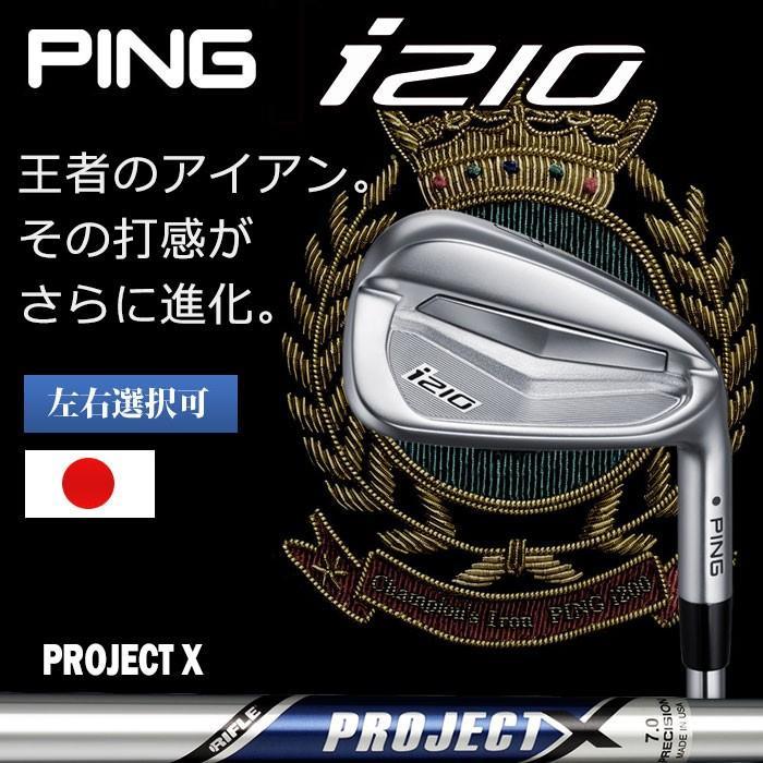 ピン PING i210 アイアン PROJECT X 6〜PW (5本セット) 日本正規品 左右選択可