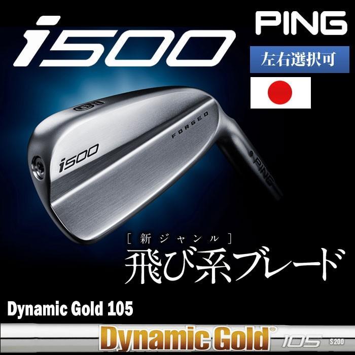 ピン PING i500 アイアン Dynamic ゴールド 105 6〜PW (5本セット) 日本正規品 左右選択可
