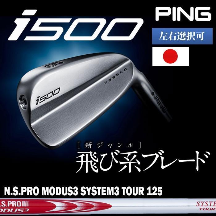 ピン PING i500 アイアン MODUS3 TOUR125 7〜PW (4本セット) 日本正規品 左右選択可