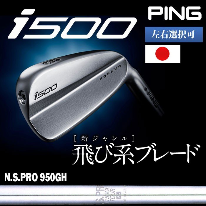 ピン PING i500 アイアン N.S.PRO 950 5〜PW (6本セット) 日本正規品 左右選択可