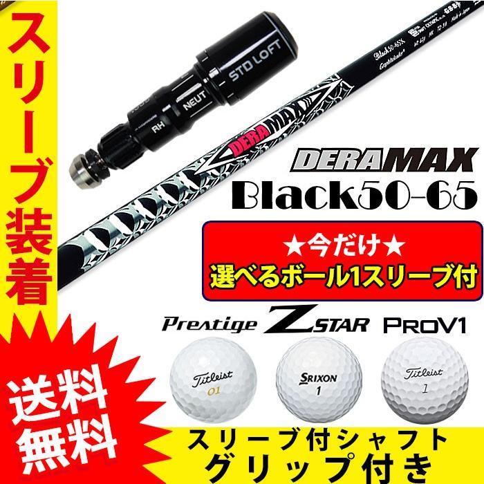 シャフト オリムピック デラマックス 黒50-65 シャフト スリーブ付き 今だけ選べるボール1スリーブ プレゼント 黒デラ