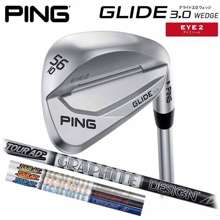 (左右選択可)PING ピン GLIDE 3.0 アイ2ソール(EYE2) グライド3.0 ウェッジ Tour AD 日本正規品
