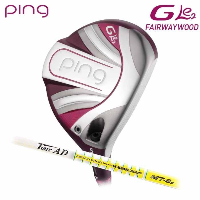 (左右選択可)PING ピン G Le2 フェアウェイウッド Tour AD MT 日本正規品 ping g le FW