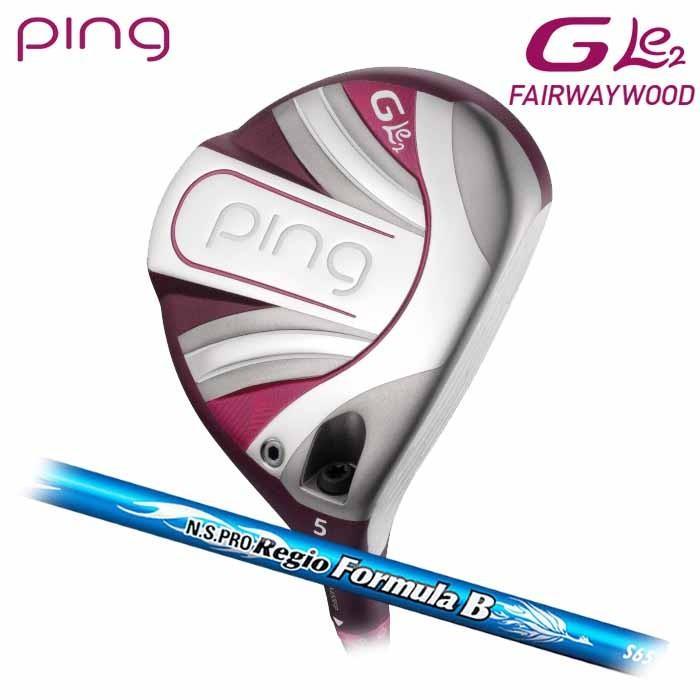 (左右選択可)PING ピン G Le2 フェアウェイウッド N.S.PRO Regio Formula B 日本正規品 ping g