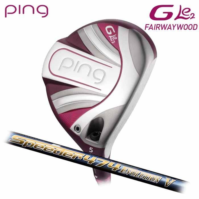 (左右選択可)PING ピン G Le2 フェアウェイウッド Speeder EVOLUTION V 日本正規品 ping g le