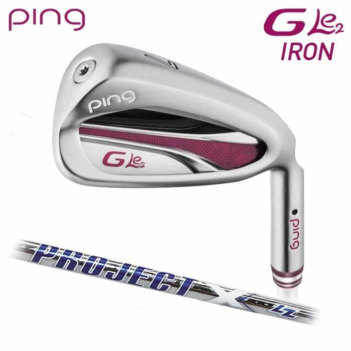 (左右選択可)PING ピン G Le2 アイアン PROJECT X LZ 6〜PW(5本セット) 日本正規品 ping g le IRON ジーエ