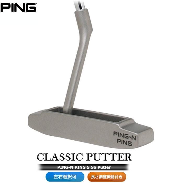 (長さ調整機能付き)(左右選択可)PING ピン CLASSIC PUTTER クラッシックパター PING-N PING5SS
