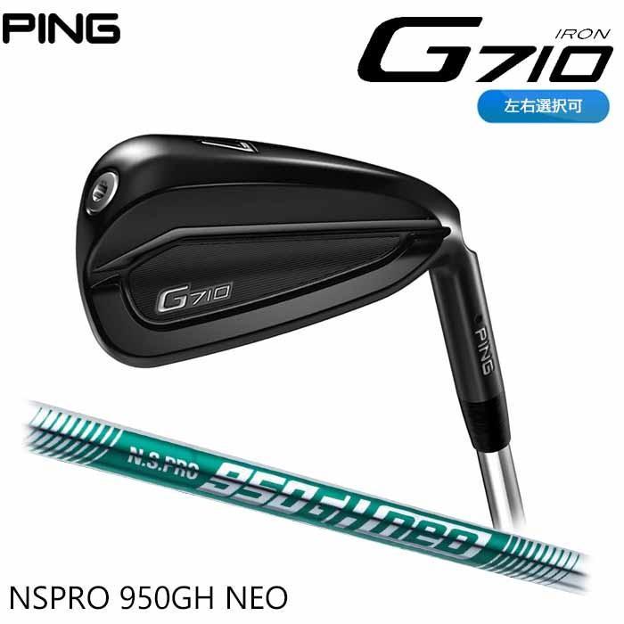 ピンゴルフ PING G710 N.S.PRO 950 neo 7〜PW (4本セット)日本正規品 左右選択可|wizard