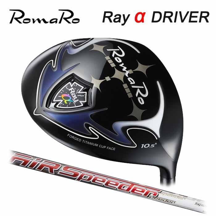 (メーカーカスタム)ロマロ Romaro Ray α ドライバー フジクラ エアー スピーダー
