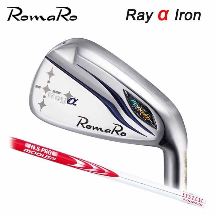 (メーカーカスタム)ロマロ Romaro Ray α アイアン N.S.PRO MODUS3 TOUR 125 6本セット