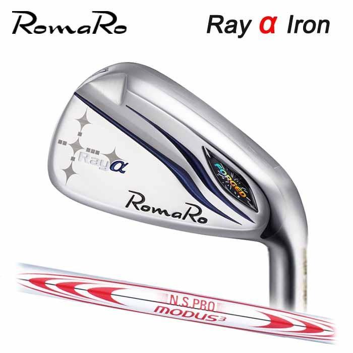 (メーカーカスタム)ロマロ Romaro Ray α アイアン N.S.PRO MODUS3 TOUR 130 単品